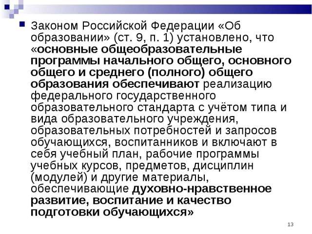 * Законом Российской Федерации «Об образовании» (ст. 9, п. 1) установлено, чт...