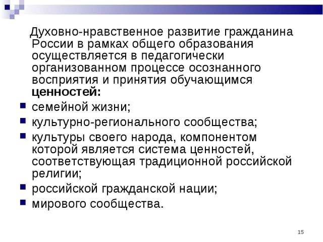 * Духовно‑нравственное развитие гражданина России в рамках общего образования...