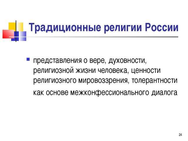 * Традиционные религии России представления о вере, духовности, религиозной ж...