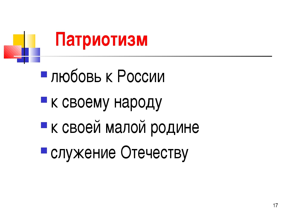 * Патриотизм любовь к России к своему народу к своей малой родине служение От...
