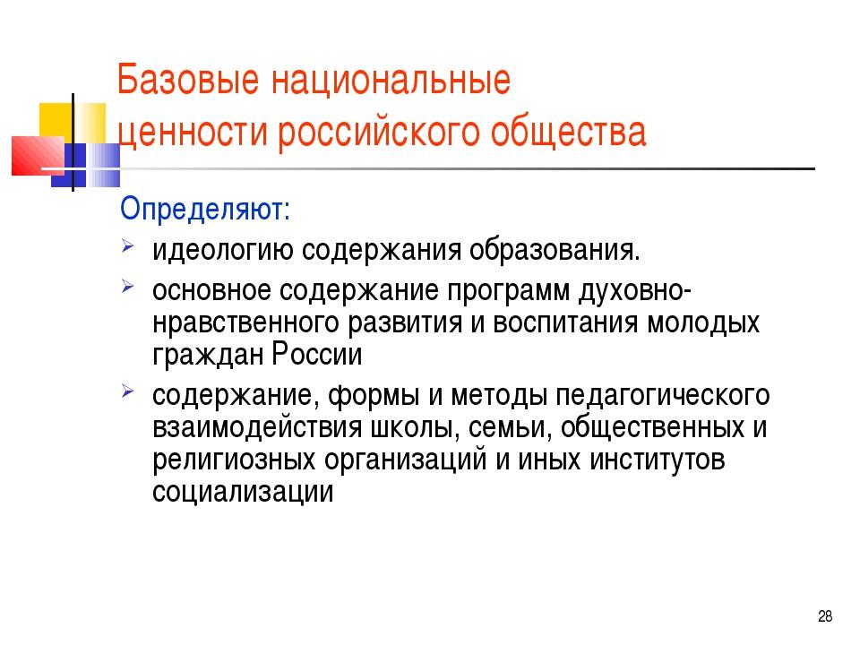 * Базовые национальные ценности российского общества Определяют: идеологию со...
