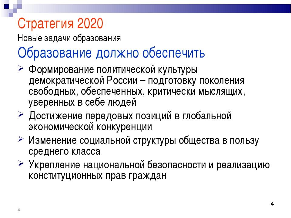 * * * Стратегия 2020 Новые задачи образования Образование должно обеспечить Ф...