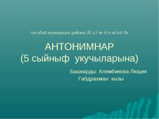 Аксубай муниципаль районы Яңа Үзи төп мәктәбе АНТОНИМНАР (5 сыйныф укучылары