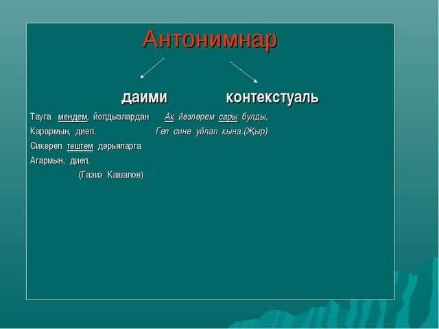 Антонимнар даими контекстуаль Тауга мендем, йолдызлардан Ак йөзләрем сары бул...