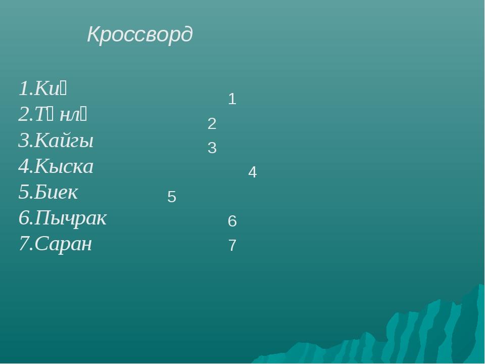 Кроссворд 1.Киң 2.Төнлә 3.Кайгы 4.Кыска 5.Биек 6.Пычрак 7.Саран 1...