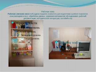 Рабочая зона Рабочая (личная) зонанеобходима педагогу-психологу для подготов