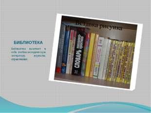 БИБЛИОТЕКА Библиотека включает в себя учебно-методическую литературу, журналы