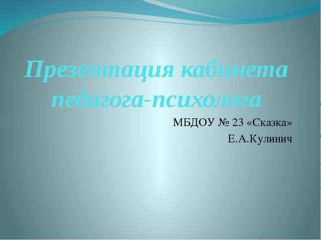 Презентация кабинета педагога-психолога МБДОУ № 23 «Сказка» Е.А.Кулинич