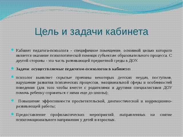 Цель и задачи кабинета Кабинет педагога-психолога - специфичное помещение, ос...
