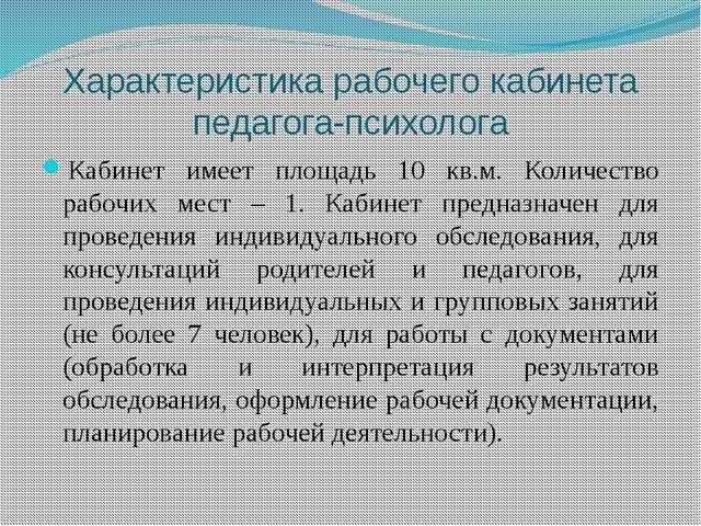Характеристика рабочего кабинета педагога-психолога Кабинет имеет площадь 10...