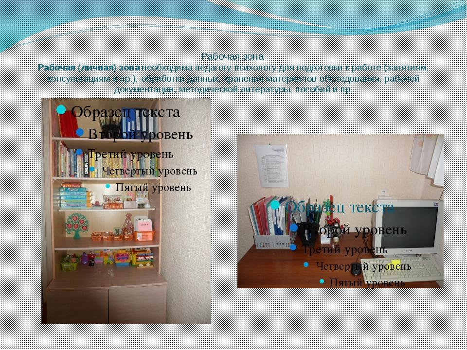 Рабочая зона Рабочая (личная) зонанеобходима педагогу-психологу для подготов...