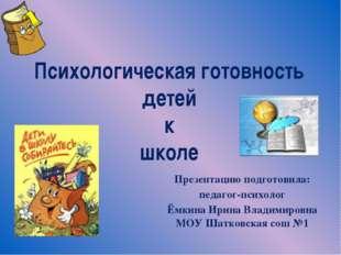 Психологическая готовность детей к школе Презентацию подготовила: педагог-пси