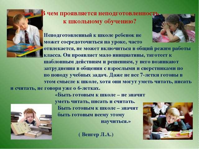 В чем проявляется неподготовленность к школьному обучению? Неподготовленный...