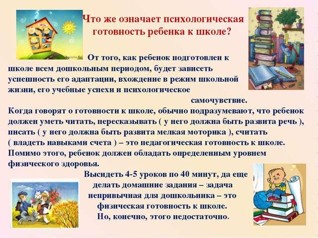 Разное выборы родительского комитета,подготовка к выпускному.