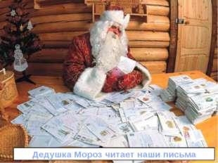 Дедушка Мороз читает наши письма
