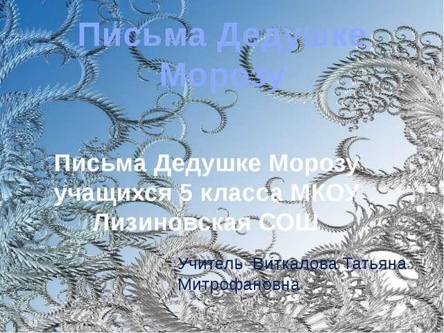 Письма Дедушке Морозу Письма Дедушке Морозу учащихся 5 класса МКОУ Лизиновск...