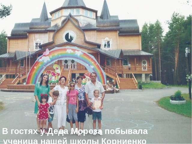 В гостях у Деда Мороза побывала ученица нашей школы Корниенко Валерия