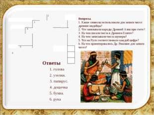Вопросы. 1. Какие символы использовали для записи чисел древние индейцы? 2. Ч