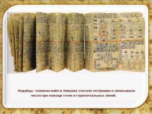 Индейцы племени майя в Америке считали пятёрками и записывали числа при помо