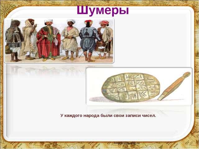 Шумеры У каждого народа были свои записи чисел.