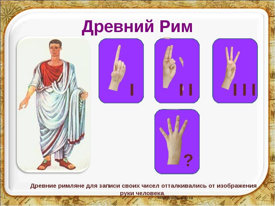 ? Древний Рим Древние римляне для записи своих чисел отталкивались от изображ...