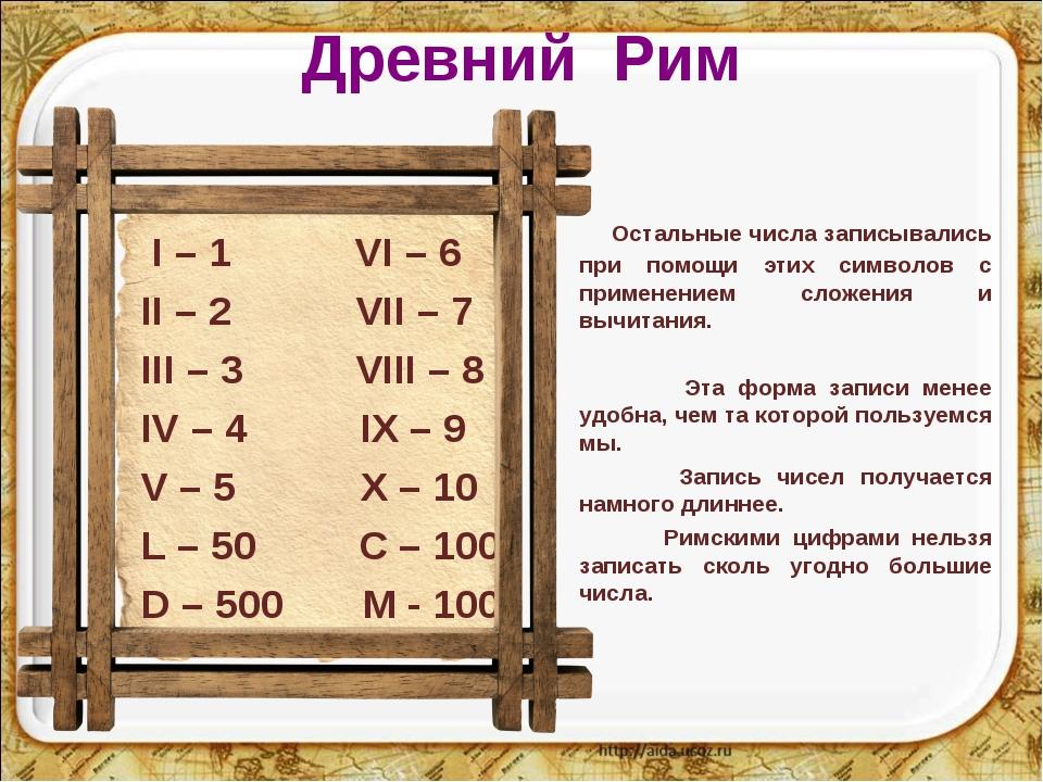 Древний Рим I – 1 VI – 6 II – 2 VII – 7 III – 3 VIII – 8 IV – 4 IX – 9 V – 5...