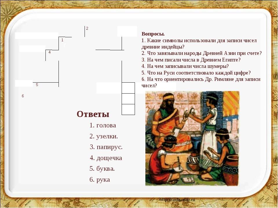 Вопросы. 1. Какие символы использовали для записи чисел древние индейцы? 2. Ч...