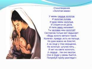 Стихотворение «Золотая мама» У мамы сердце золотое И золотая голова, И руки м
