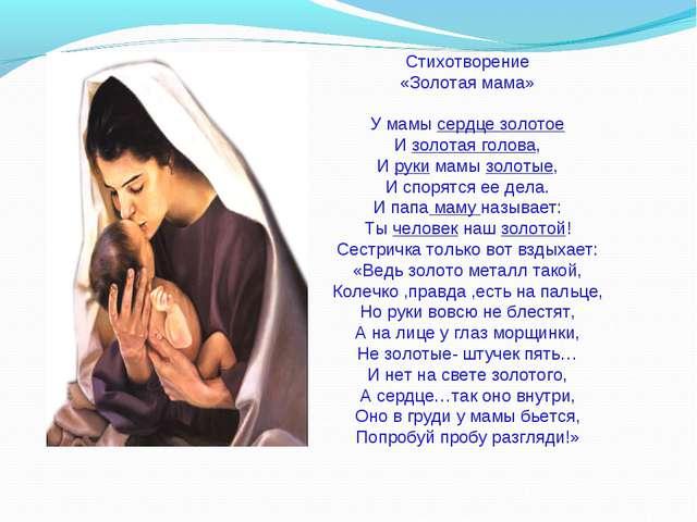 Стихотворение «Золотая мама» У мамы сердце золотое И золотая голова, И руки м...