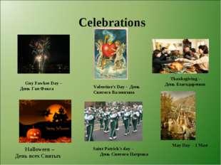 Celebrations Saint Patrick's day – День Святого Патрика Thanksgiving – День