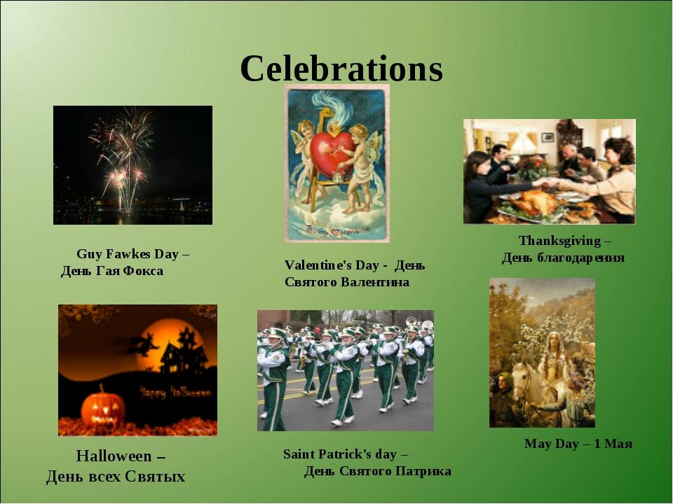 Celebrations Saint Patrick's day – День Святого Патрика Thanksgiving – День...