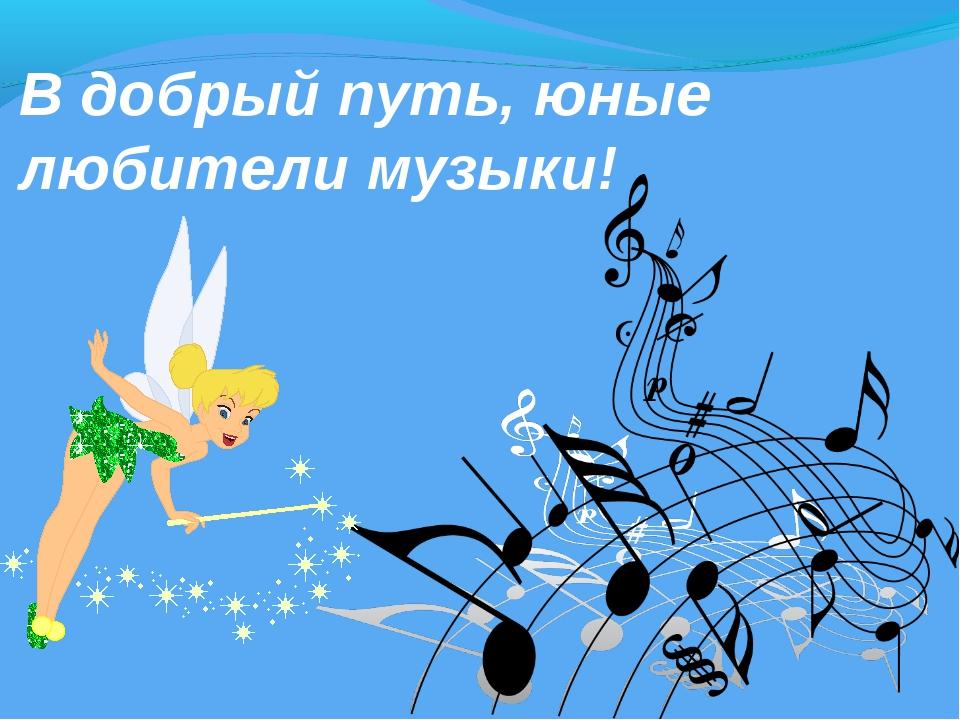 В добрый путь, юные любители музыки!