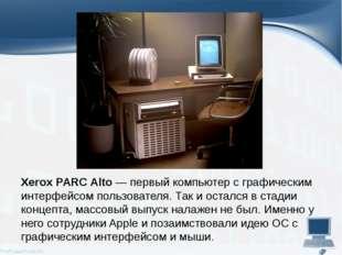 Xerox PARC Alto— первый компьютер с графическим интерфейсом пользователя. Та