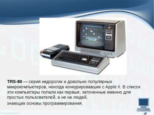 TRS-80— серия недорогих и довольно популярных микрокомпьютеров, некогда конк