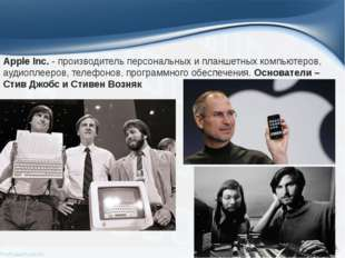 Apple Inc.- производитель персональных и планшетных компьютеров, аудиоплееро