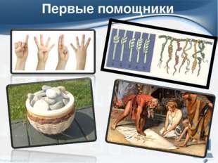 Первые помощники ProPowerPoint.Ru