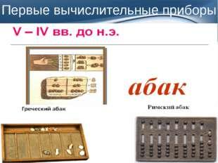 Первые вычислительные приборы ProPowerPoint.Ru