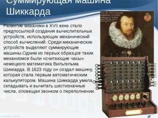 Суммирующая машина Шиккарда Развитие механики в XVII веке стало предпосылкой