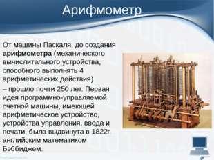 Арифмометр От машины Паскаля, до создания арифмометра (механического вычислит