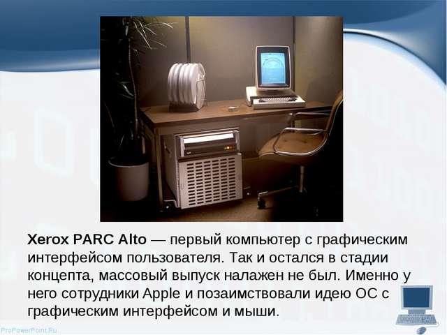 Xerox PARC Alto— первый компьютер с графическим интерфейсом пользователя. Та...