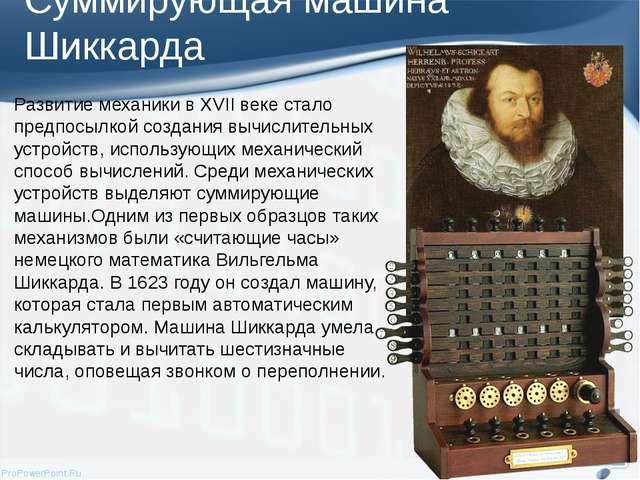 Суммирующая машина Шиккарда Развитие механики в XVII веке стало предпосылкой...