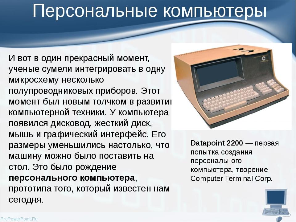 Персональные компьютеры И вот в один прекрасный момент, ученые сумели интегри...