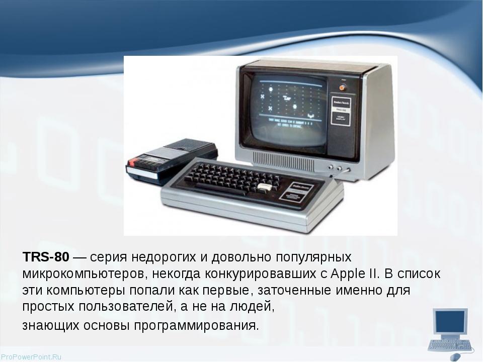TRS-80— серия недорогих и довольно популярных микрокомпьютеров, некогда конк...