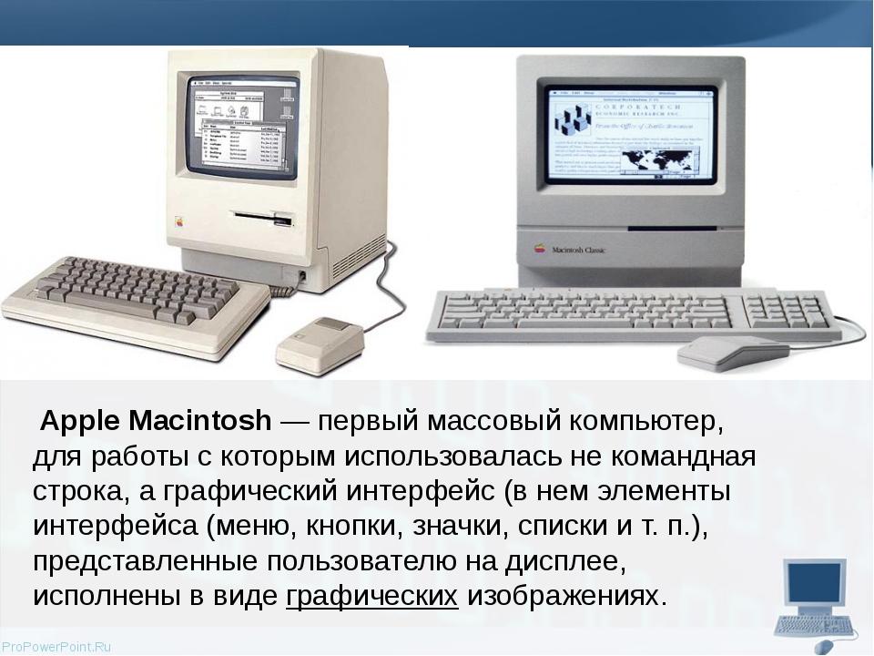 Apple Macintosh— первый массовый компьютер, для работы с которым использова...