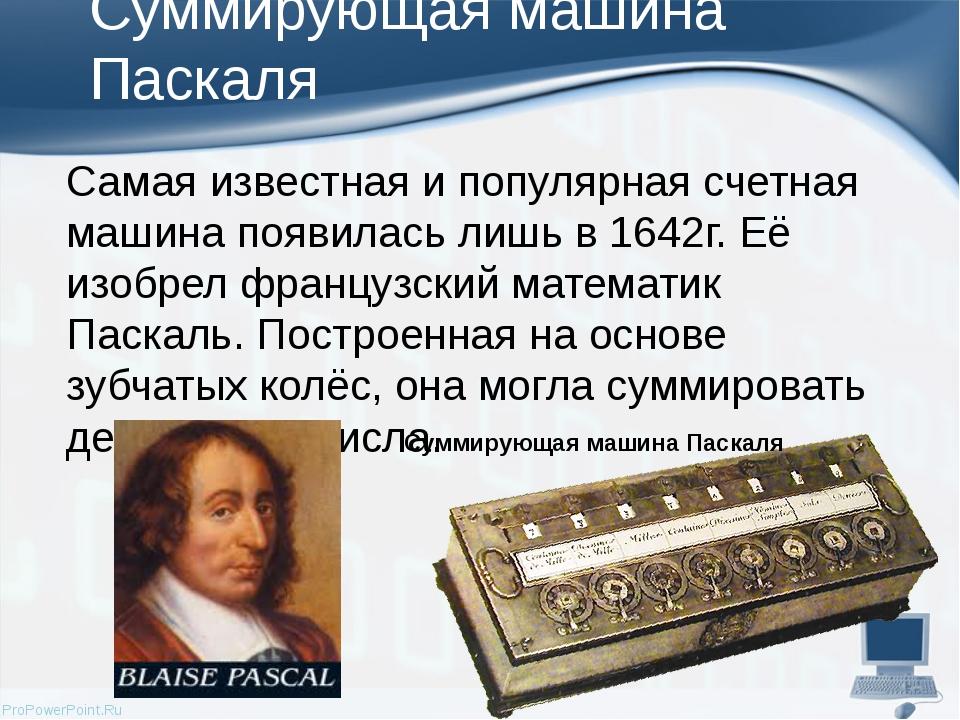 Суммирующая машина Паскаля Самая известная и популярная счетная машина появил...