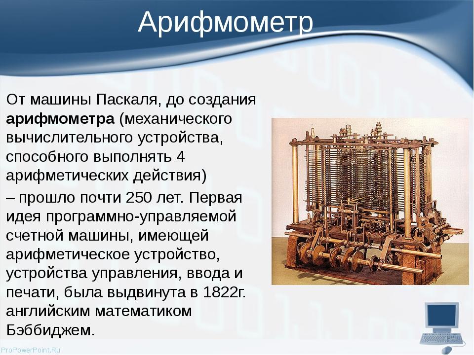 Арифмометр От машины Паскаля, до создания арифмометра (механического вычислит...
