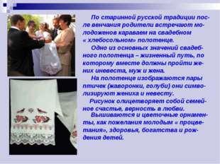 По старинной русской традиции пос- ле венчания родители встречают мо- лодоже