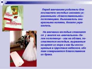 Перед венчанием родители бла- гославляли молодых иконами ук- рашенными «благ