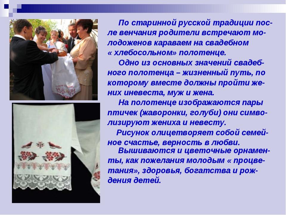 По старинной русской традиции пос- ле венчания родители встречают мо- лодоже...
