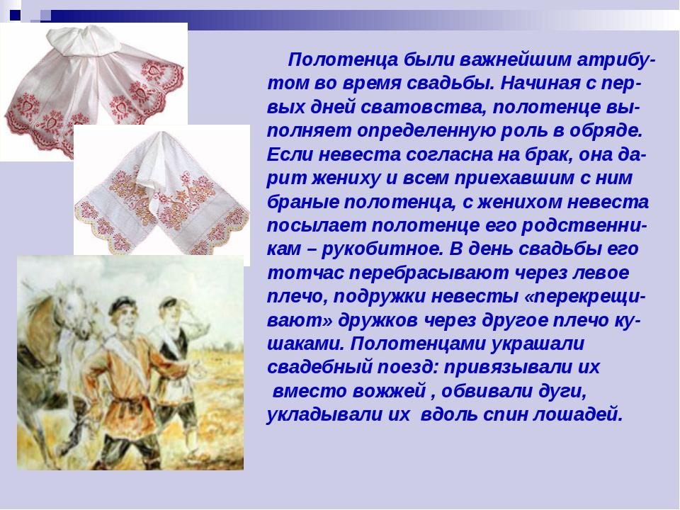 Полотенца были важнейшим атрибу- том во время свадьбы. Начиная с пер- вых дн...